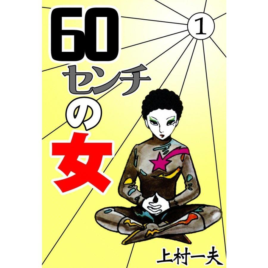 【初回50%OFFクーポン】60センチの女 (1) 電子書籍版 / 上村一夫|ebookjapan