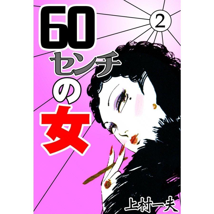 【初回50%OFFクーポン】60センチの女 (2) 電子書籍版 / 上村一夫|ebookjapan
