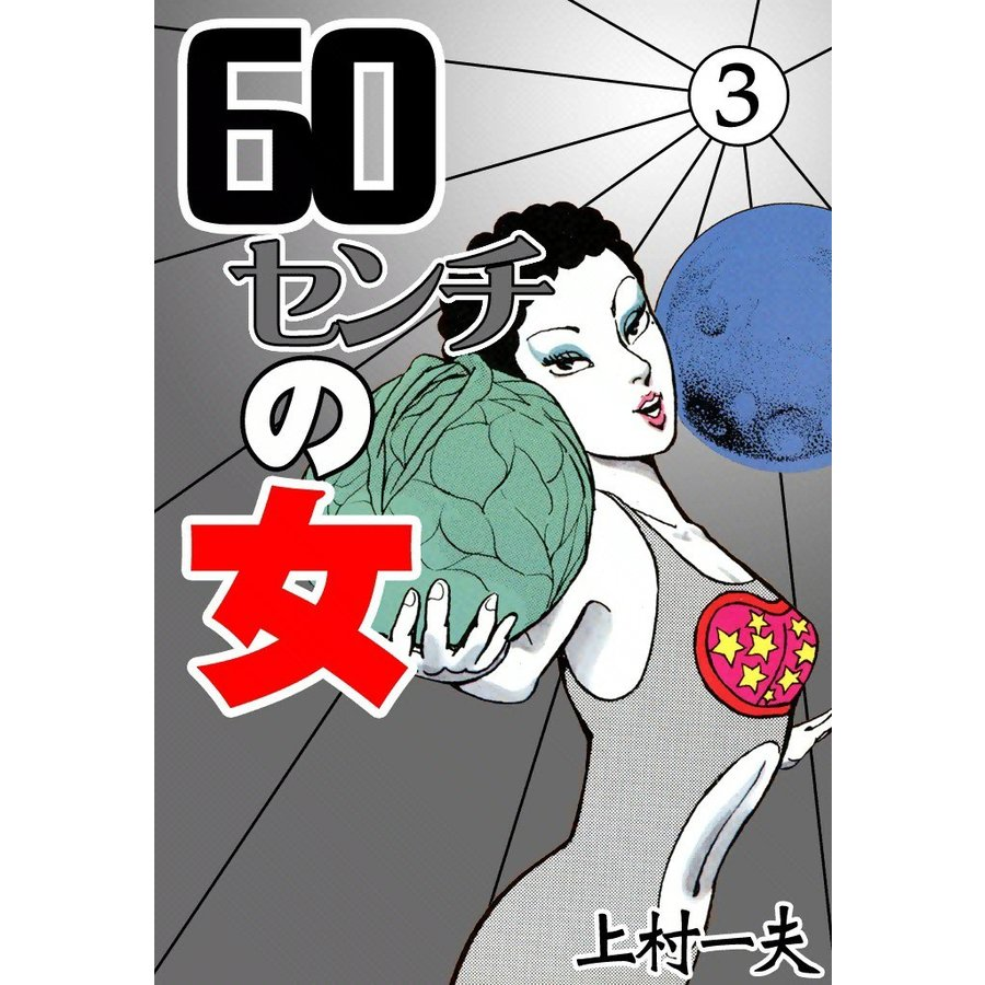 【初回50%OFFクーポン】60センチの女 (3) 電子書籍版 / 上村一夫|ebookjapan