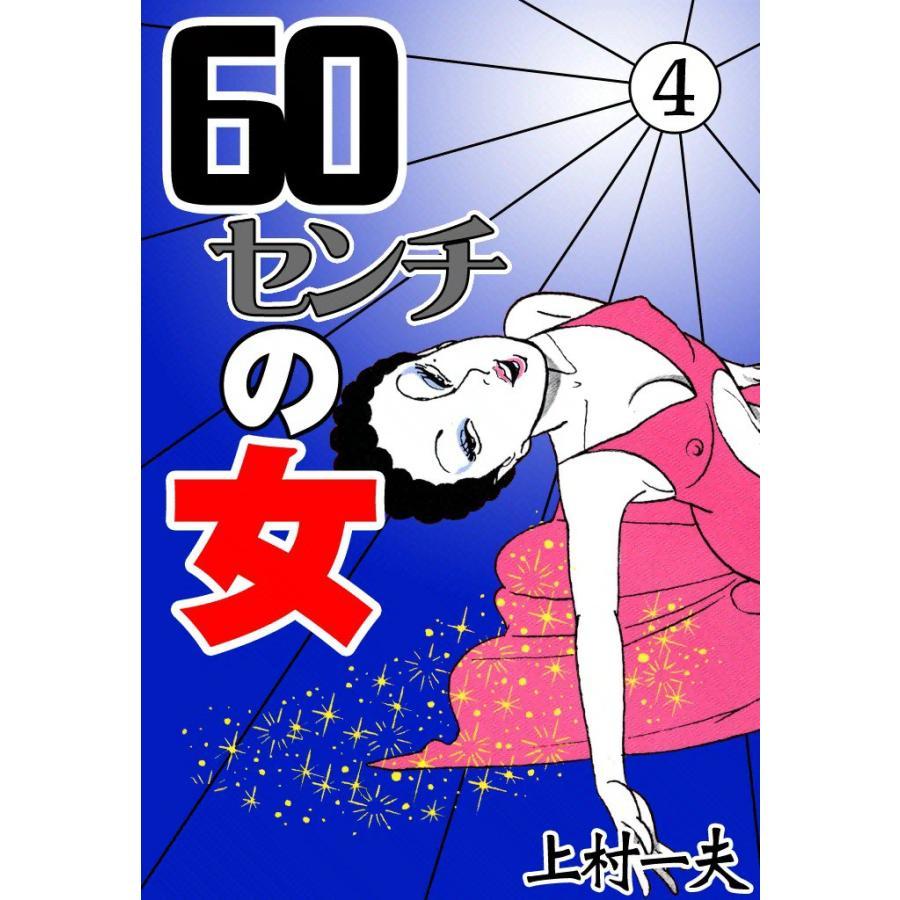 【初回50%OFFクーポン】60センチの女 (4) 電子書籍版 / 上村一夫|ebookjapan