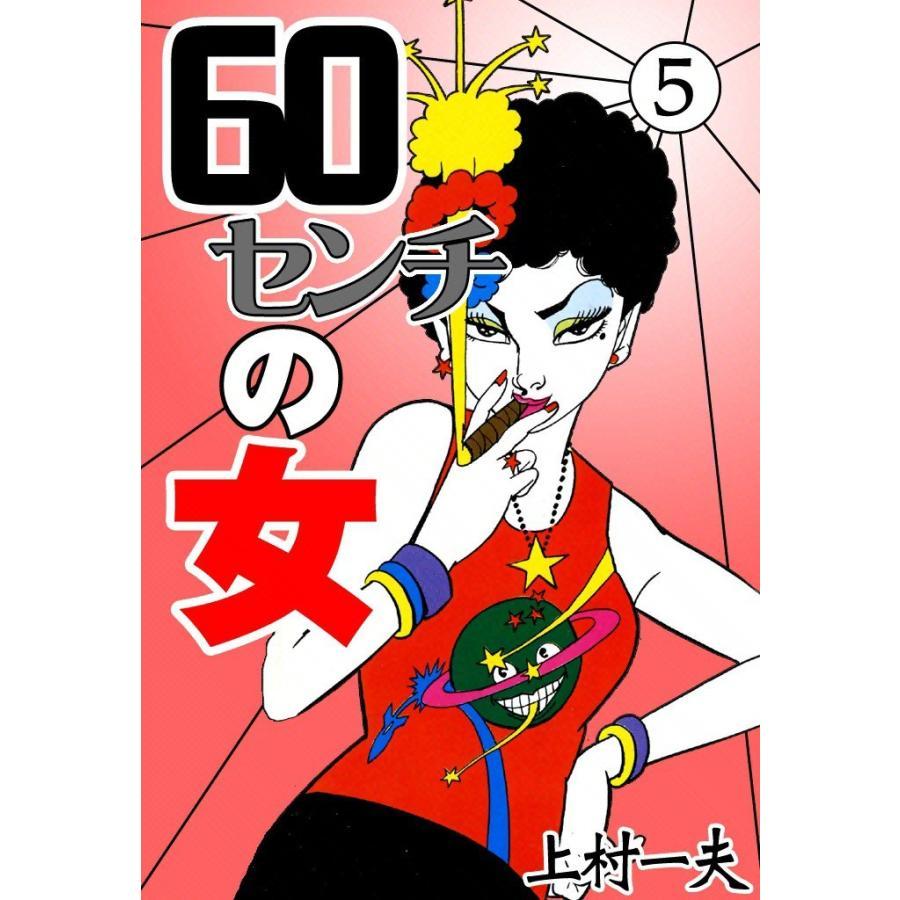 【初回50%OFFクーポン】60センチの女 (5) 電子書籍版 / 上村一夫|ebookjapan
