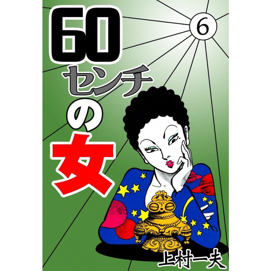 【初回50%OFFクーポン】60センチの女 (6) 電子書籍版 / 上村一夫|ebookjapan