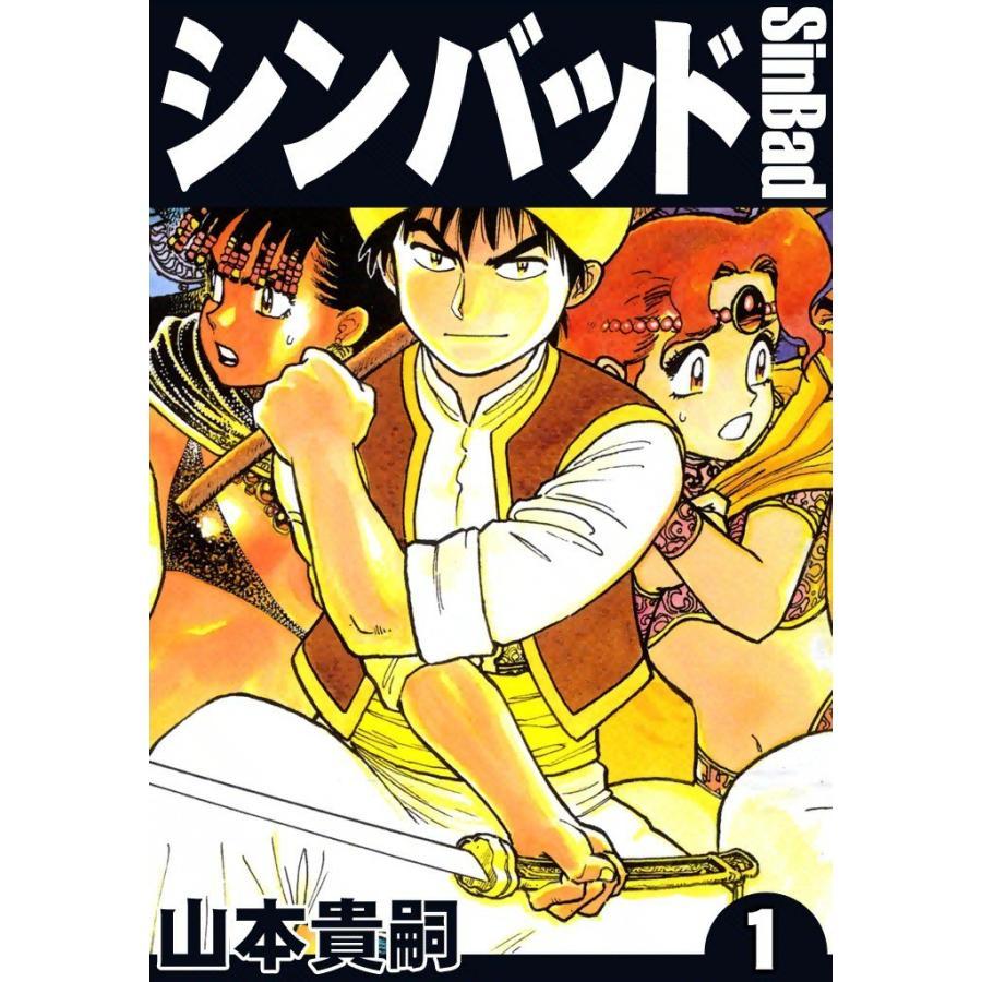 【初回50%OFFクーポン】シンバッド (1) 電子書籍版 / 山本貴嗣 ebookjapan