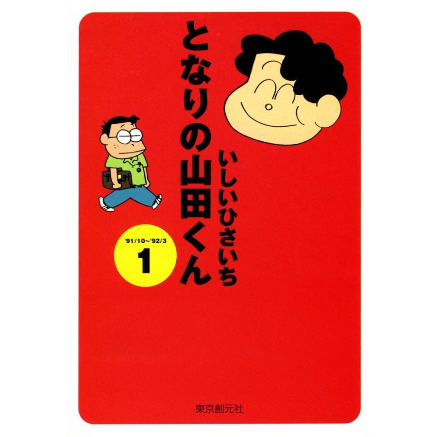 となりの山田くん (1) 電子書籍版 / いしいひさいち|ebookjapan