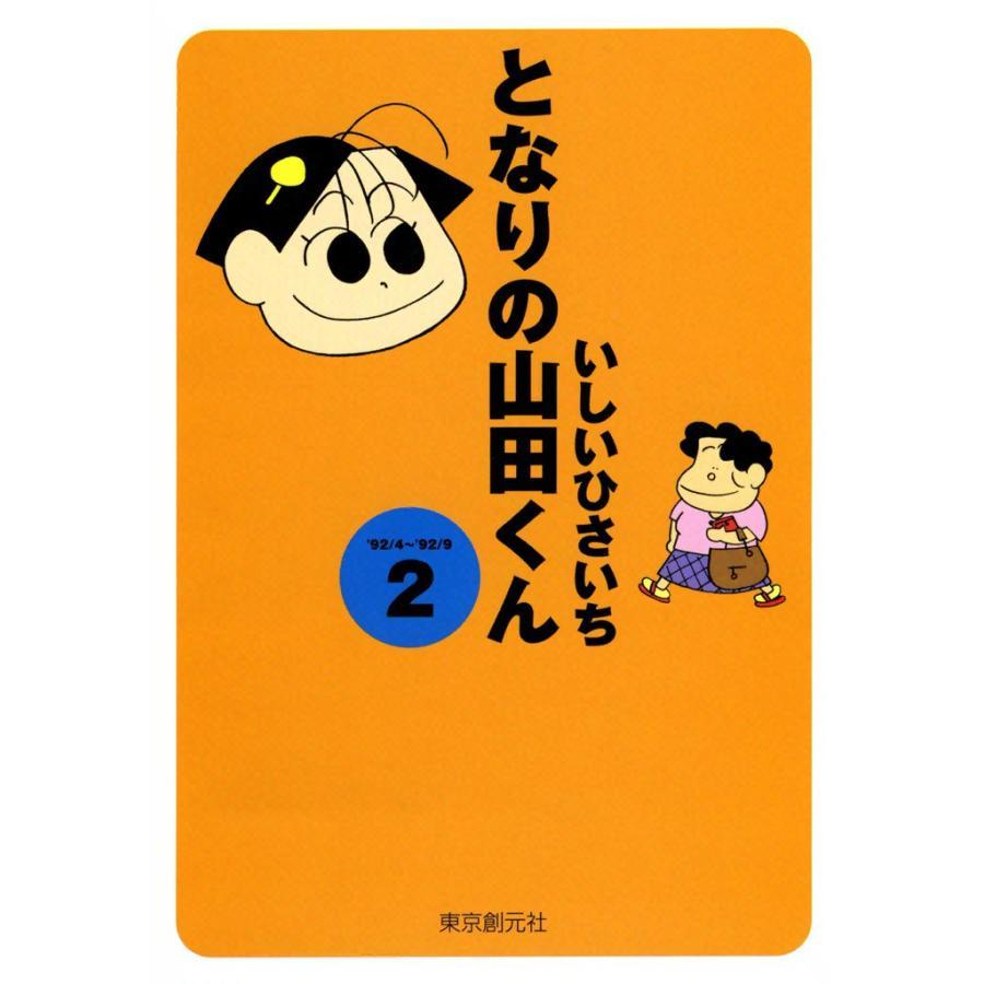 となりの山田くん (2) 電子書籍版 / いしいひさいち|ebookjapan
