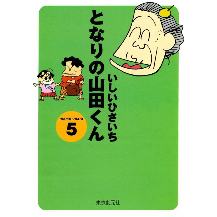 となりの山田くん (5) 電子書籍版 / いしいひさいち|ebookjapan