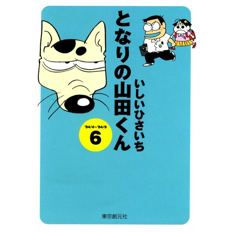 となりの山田くん (6) 電子書籍版 / いしいひさいち ebookjapan