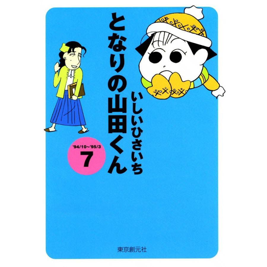 となりの山田くん (7) 電子書籍版 / いしいひさいち ebookjapan