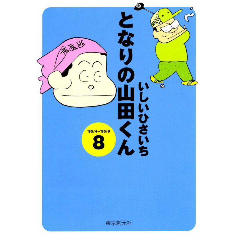 となりの山田くん (8) 電子書籍版 / いしいひさいち|ebookjapan