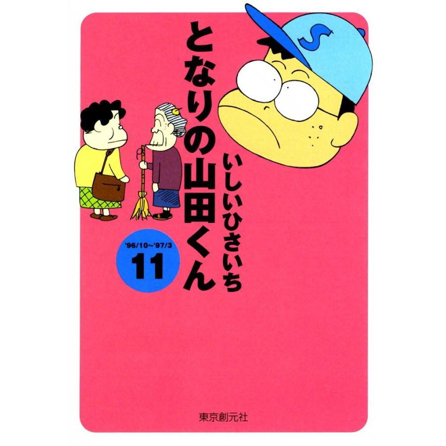となりの山田くん (11) 電子書籍版 / いしいひさいち|ebookjapan