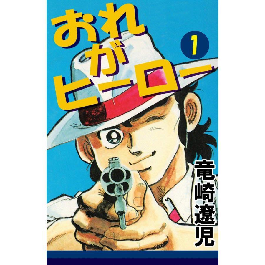 おれがヒーロー (1) 電子書籍版 / 竜崎遼児 ebookjapan