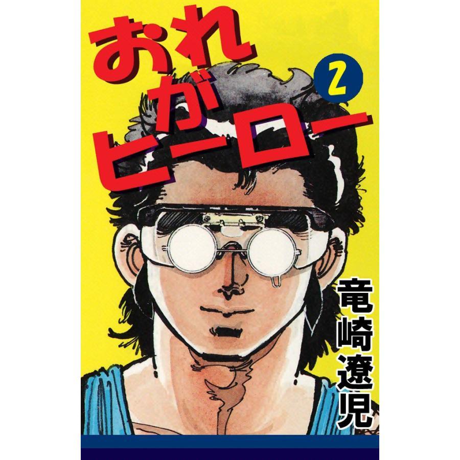 おれがヒーロー (2) 電子書籍版 / 竜崎遼児|ebookjapan