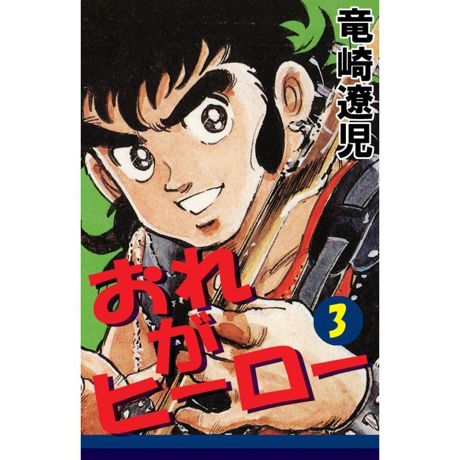 おれがヒーロー (3) 電子書籍版 / 竜崎遼児|ebookjapan