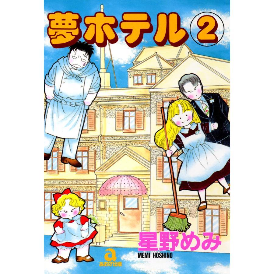 夢ホテル (2) 電子書籍版 / 星野めみ|ebookjapan