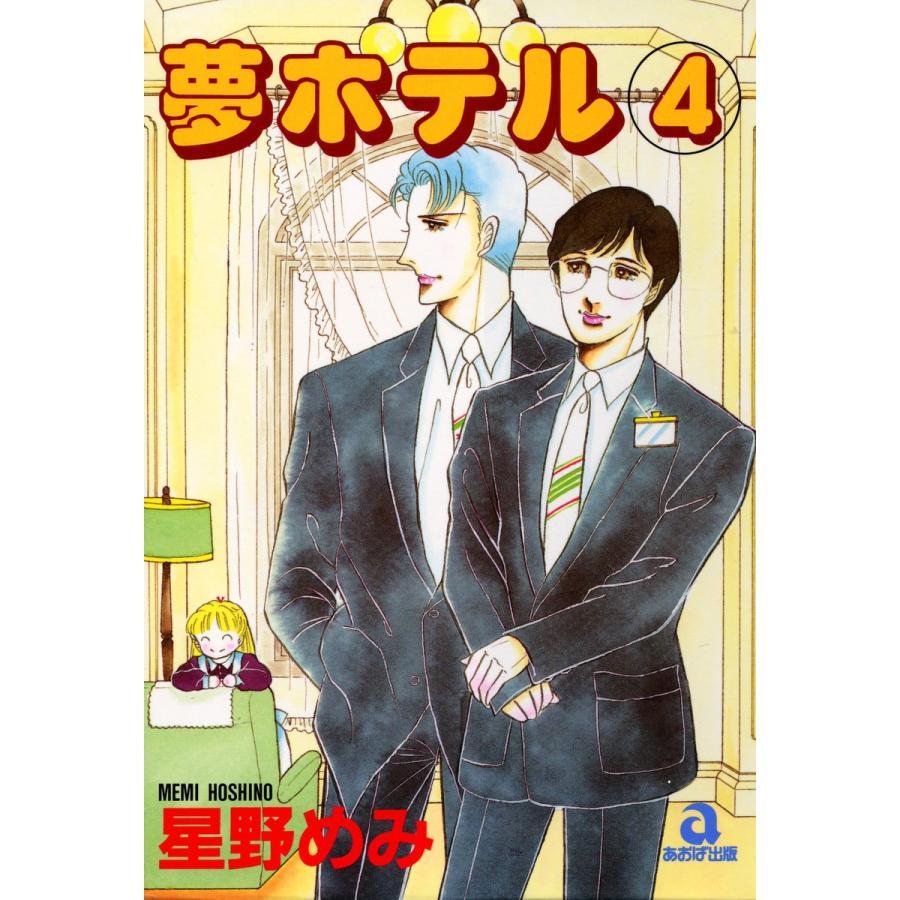 夢ホテル (4) 電子書籍版 / 星野めみ|ebookjapan