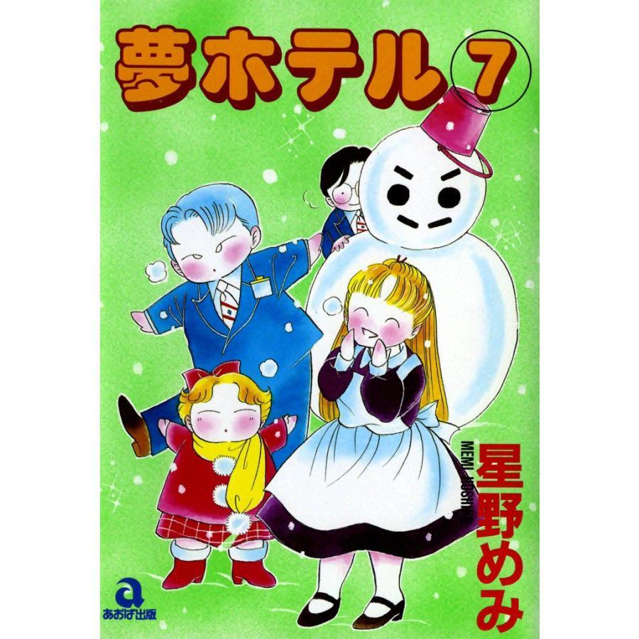 夢ホテル (7) 電子書籍版 / 星野めみ|ebookjapan