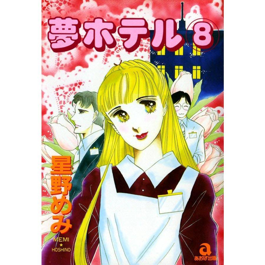 夢ホテル (8) 電子書籍版 / 星野めみ|ebookjapan