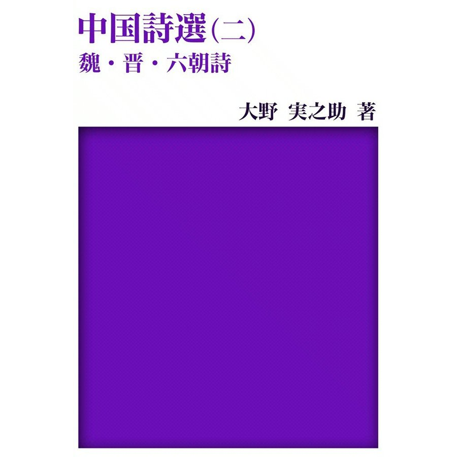 【初回50%OFFクーポン】中国詩選 (2) 魏・晋・六朝詩 電子書籍版 / 大野 実之助|ebookjapan