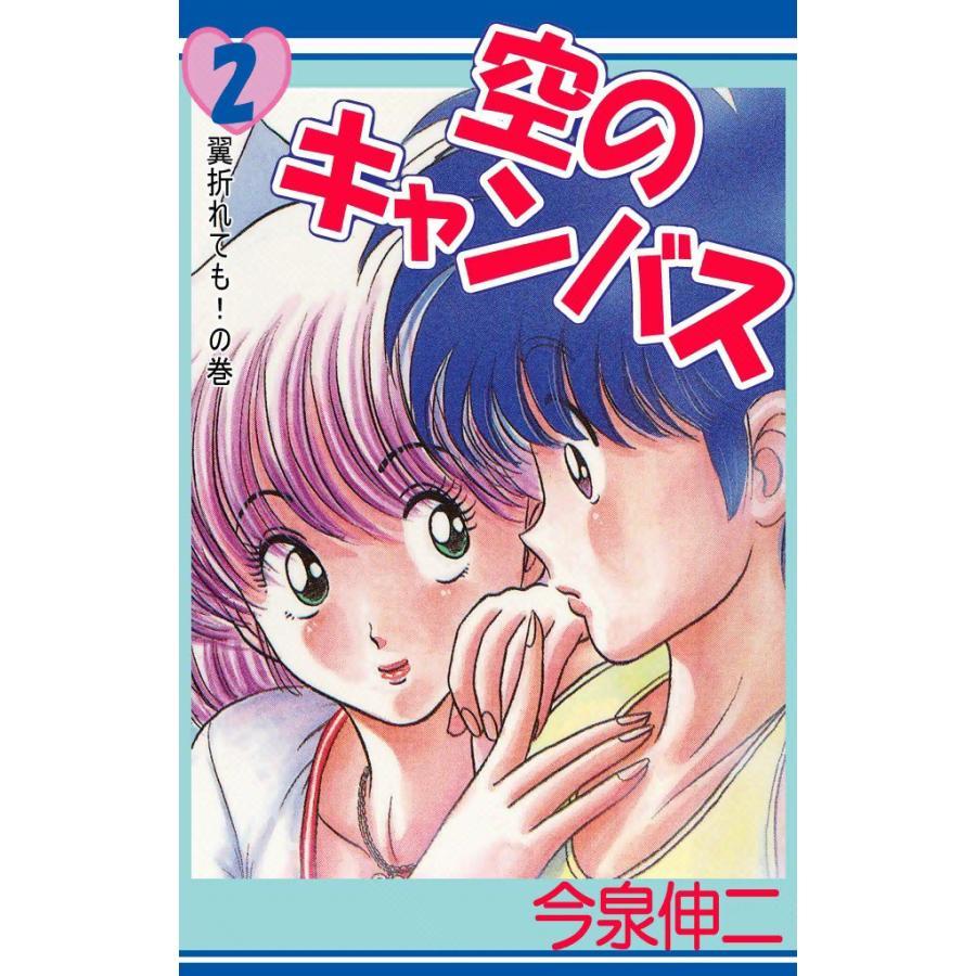 空のキャンバス (2) 電子書籍版 / 今泉伸二 ebookjapan