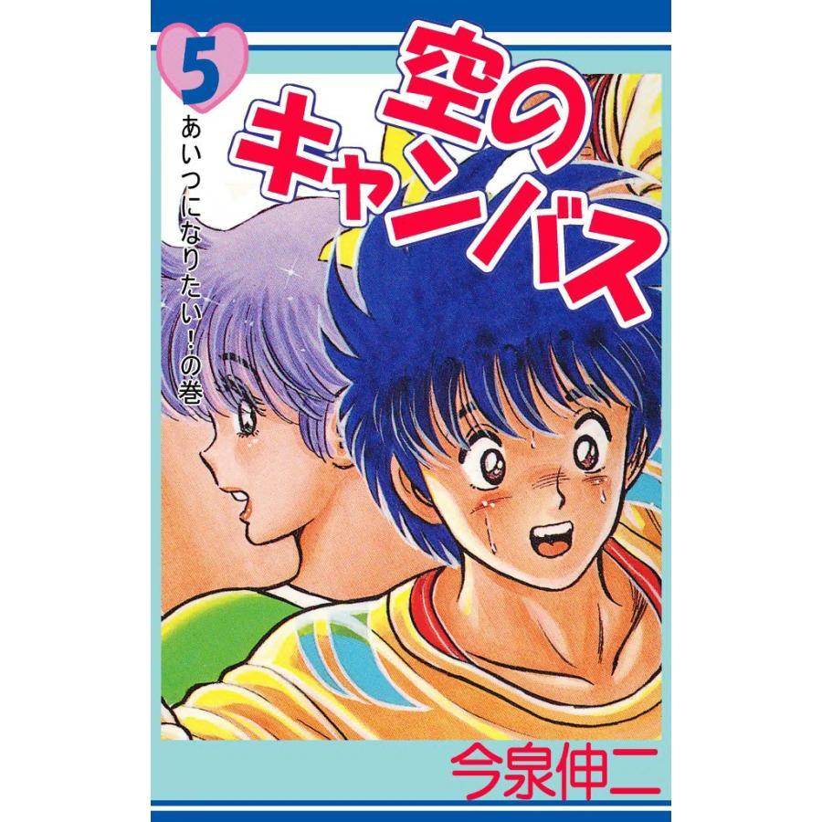 空のキャンバス (5) 電子書籍版 / 今泉伸二|ebookjapan