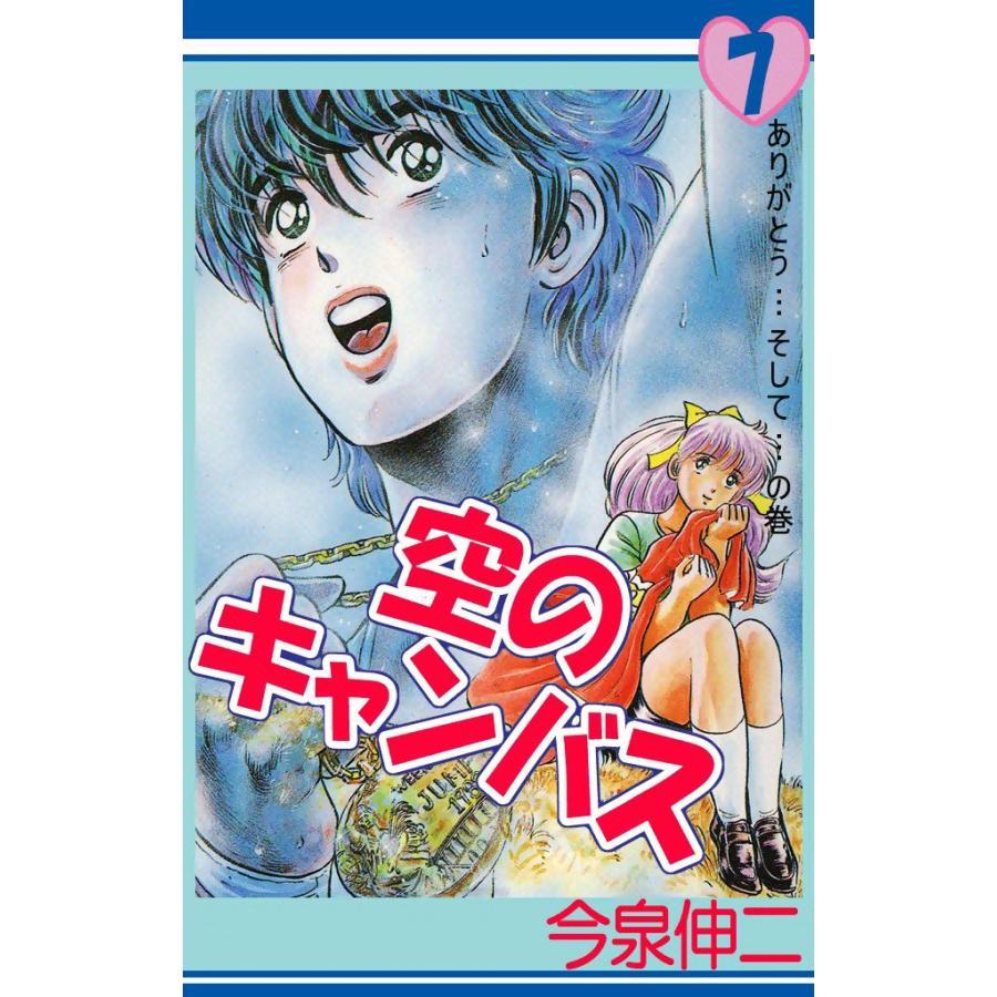 空のキャンバス (7) 電子書籍版 / 今泉伸二|ebookjapan