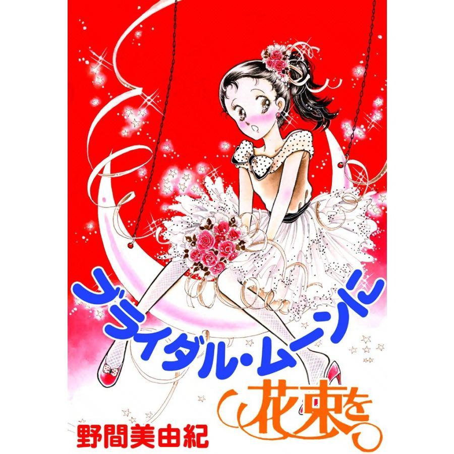 ブライダル・ムーンに花束を 電子書籍版 / 野間美由紀|ebookjapan