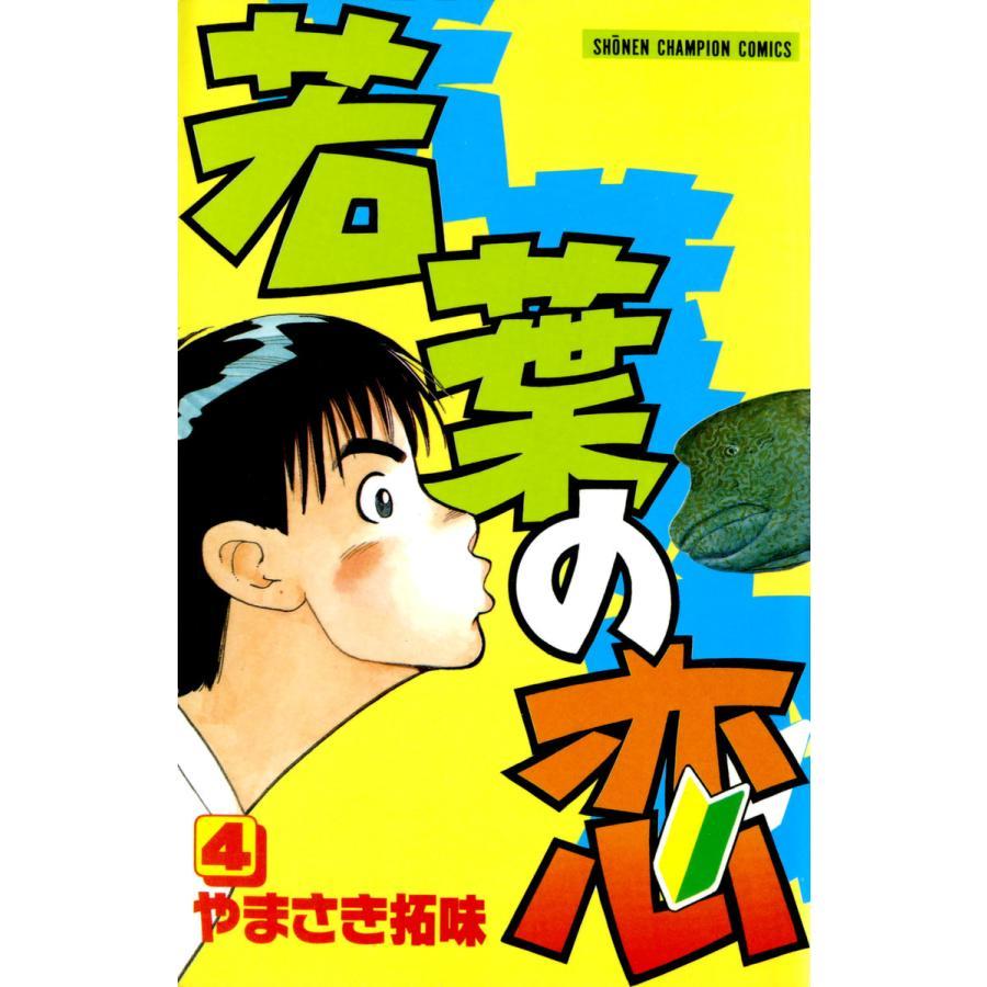 若葉の恋 (4) 電子書籍版 / やまさき拓味|ebookjapan