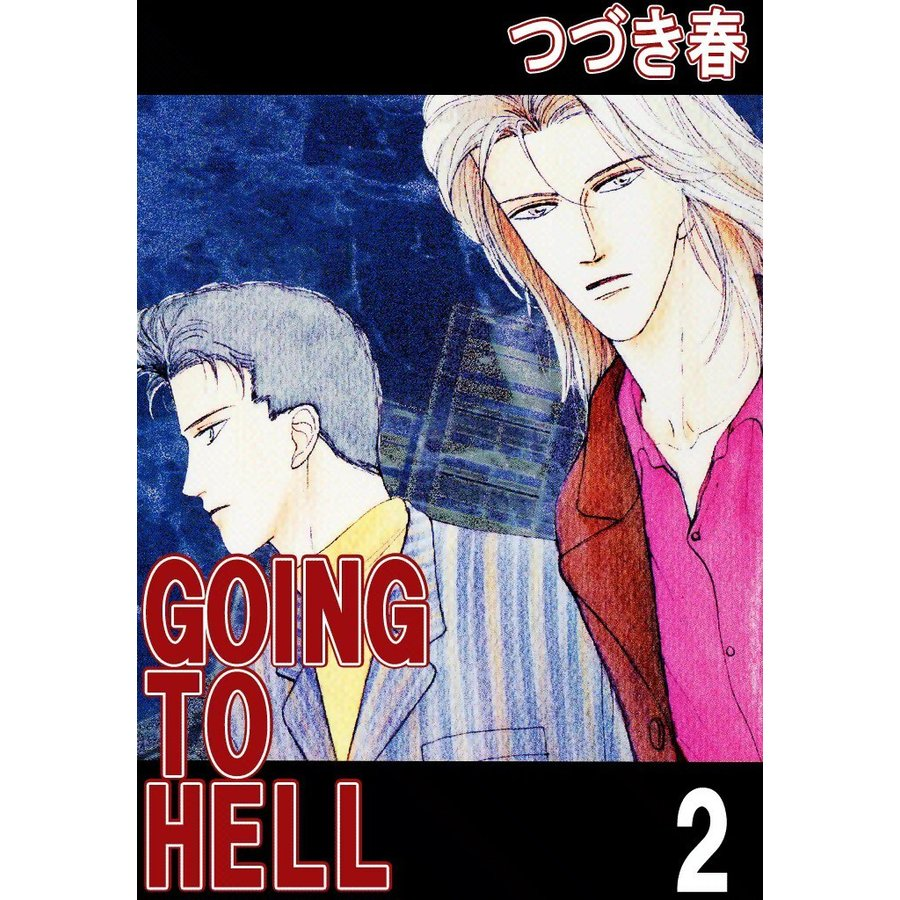 GOING TO HELL (2) 電子書籍版 / つづき春|ebookjapan