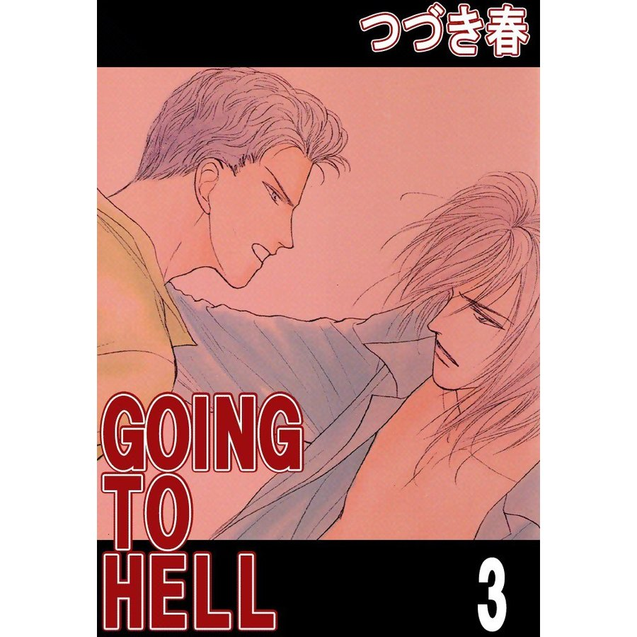 GOING TO HELL (3) 電子書籍版 / つづき春|ebookjapan