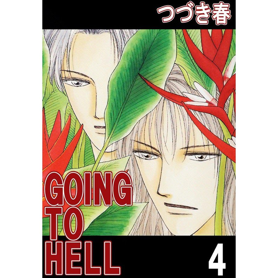 GOING TO HELL (4) 電子書籍版 / つづき春|ebookjapan