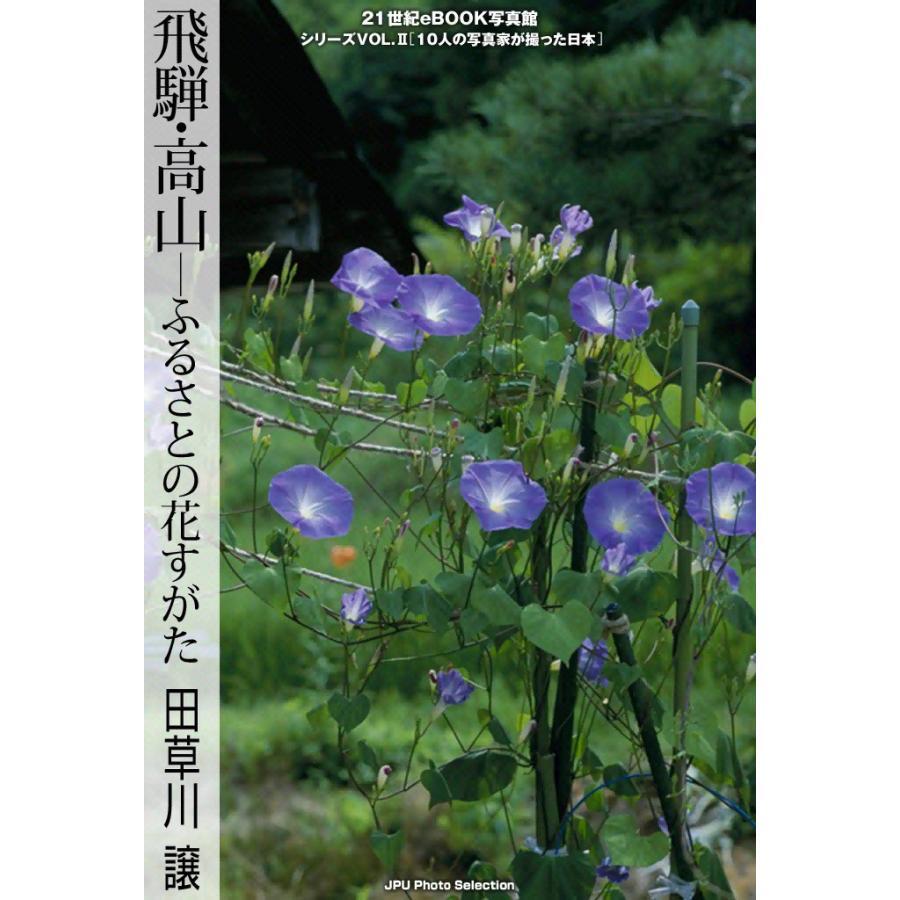 飛騨・高山―ふるさとの花すがた 電子書籍版 / 田草川 譲|ebookjapan