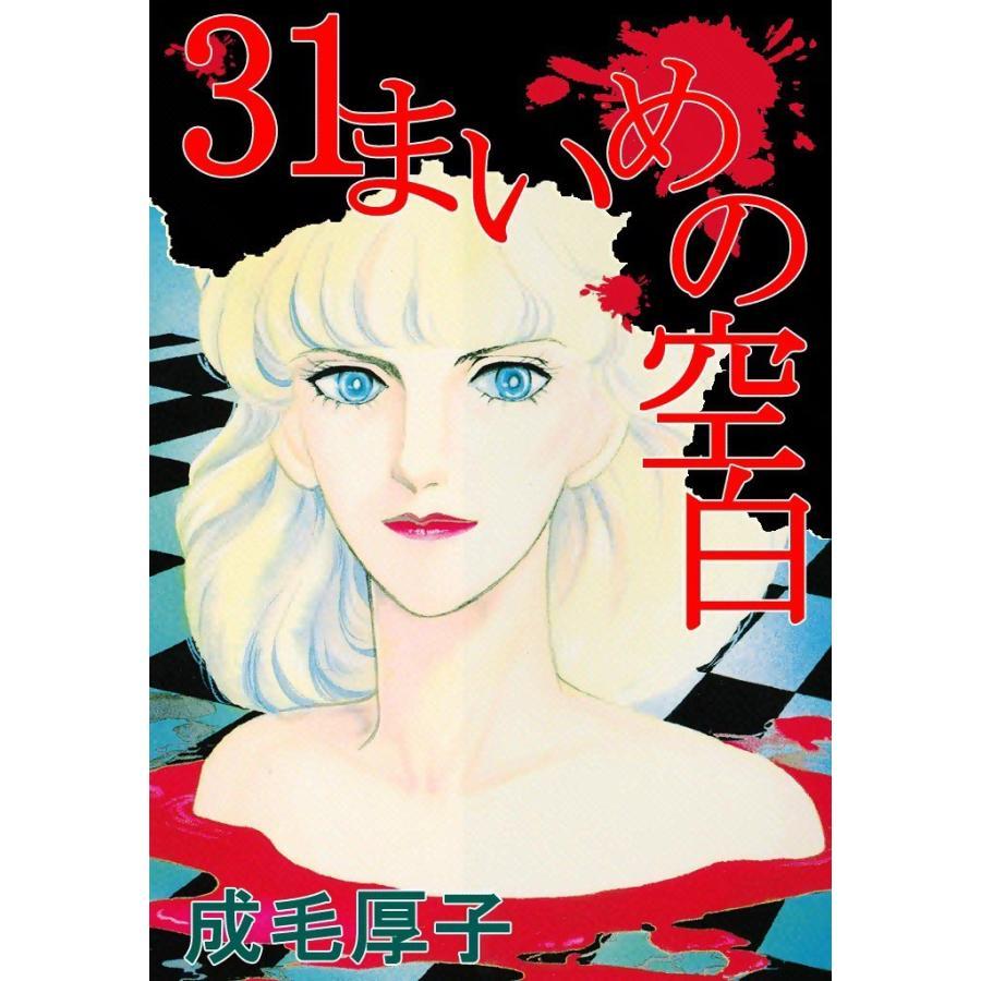 31まいめの空白 電子書籍版 / 成毛厚子|ebookjapan