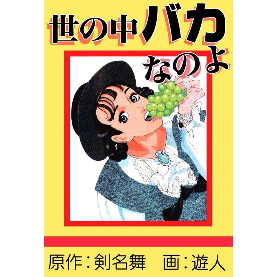 世の中バカなのよ 電子書籍版 / 原作:剣名舞 画:遊人 ebookjapan