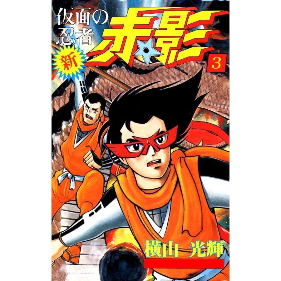 新・仮面の忍者赤影 (3) 電子書籍版 / 横山 光輝 ebookjapan