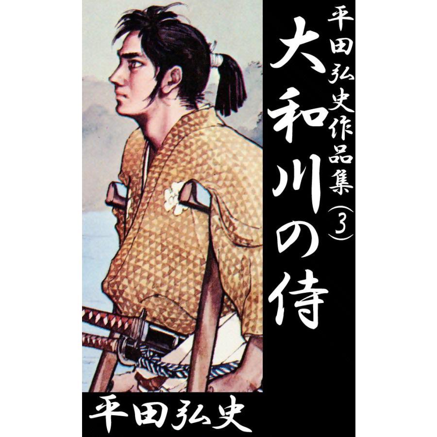 大和川の侍 電子書籍版 / 平田弘史|ebookjapan