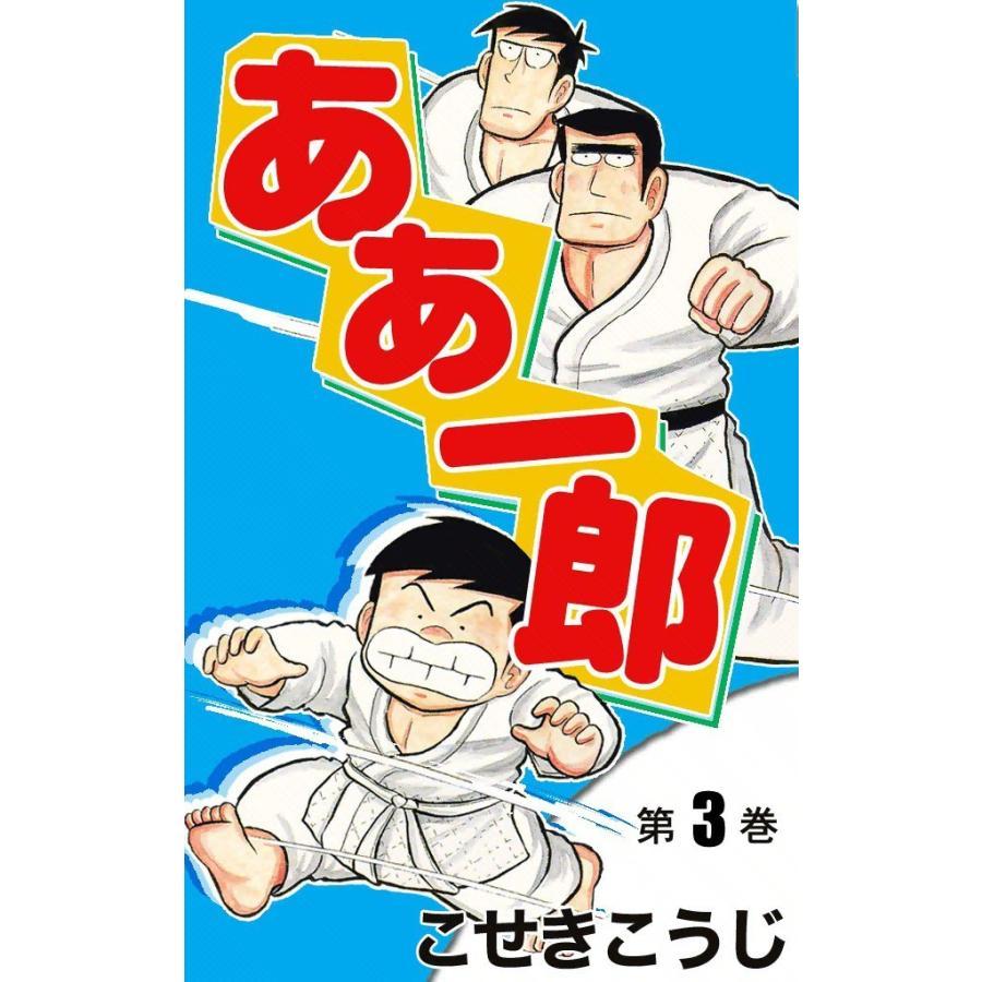 【初回50%OFFクーポン】ああ一郎 (3) 電子書籍版 / こせきこうじ ebookjapan