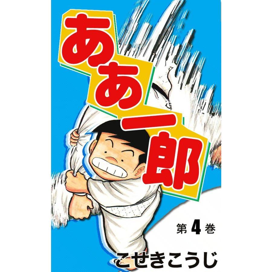 【初回50%OFFクーポン】ああ一郎 (4) 電子書籍版 / こせきこうじ ebookjapan