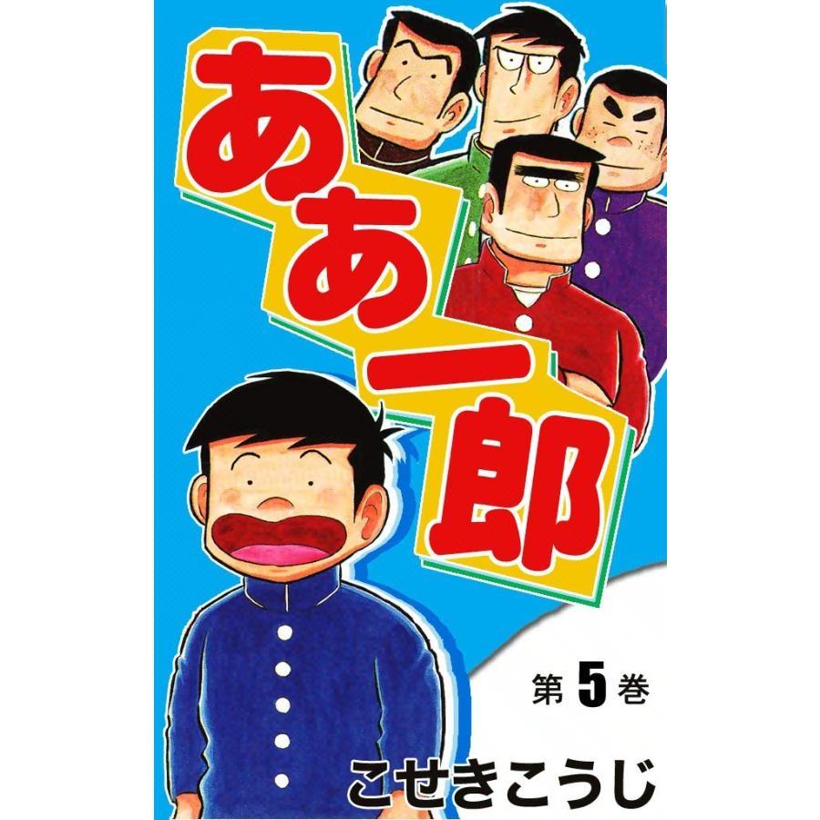 【初回50%OFFクーポン】ああ一郎 (5) 電子書籍版 / こせきこうじ|ebookjapan