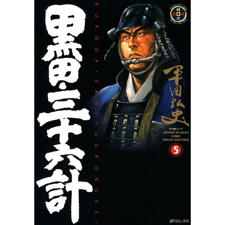 黒田・三十六計 (5) 電子書籍版 / 平田弘史 ebookjapan
