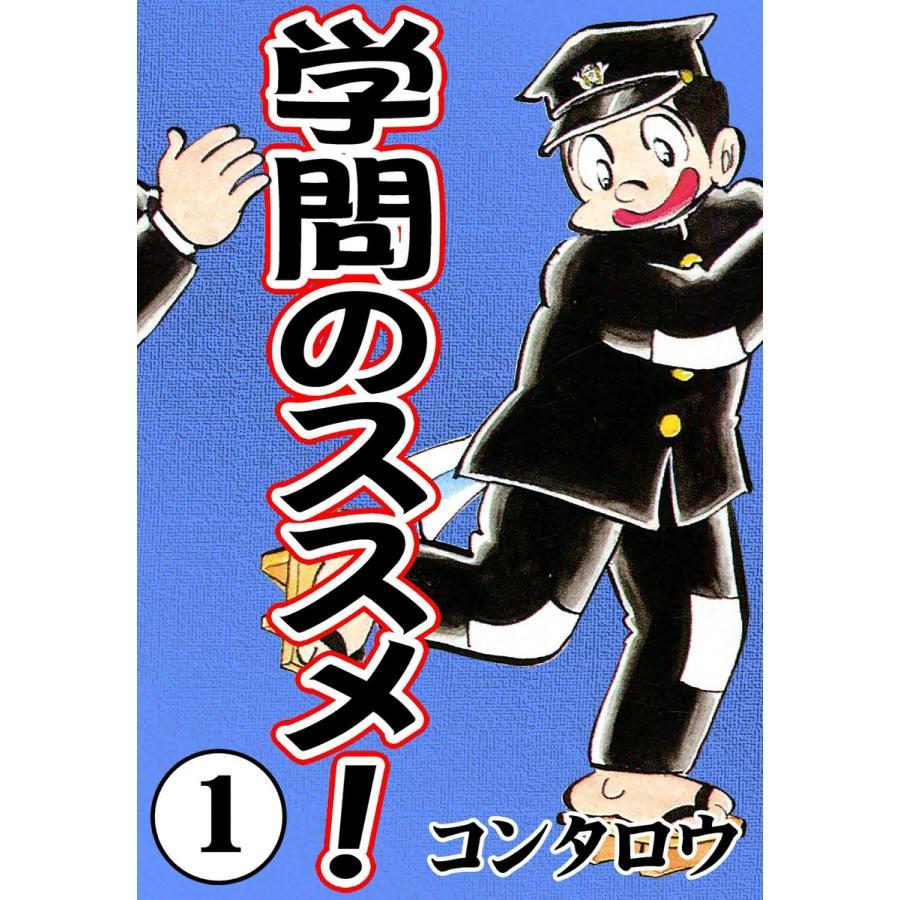 学問のススメ! (1) 電子書籍版 / コンタロウ|ebookjapan