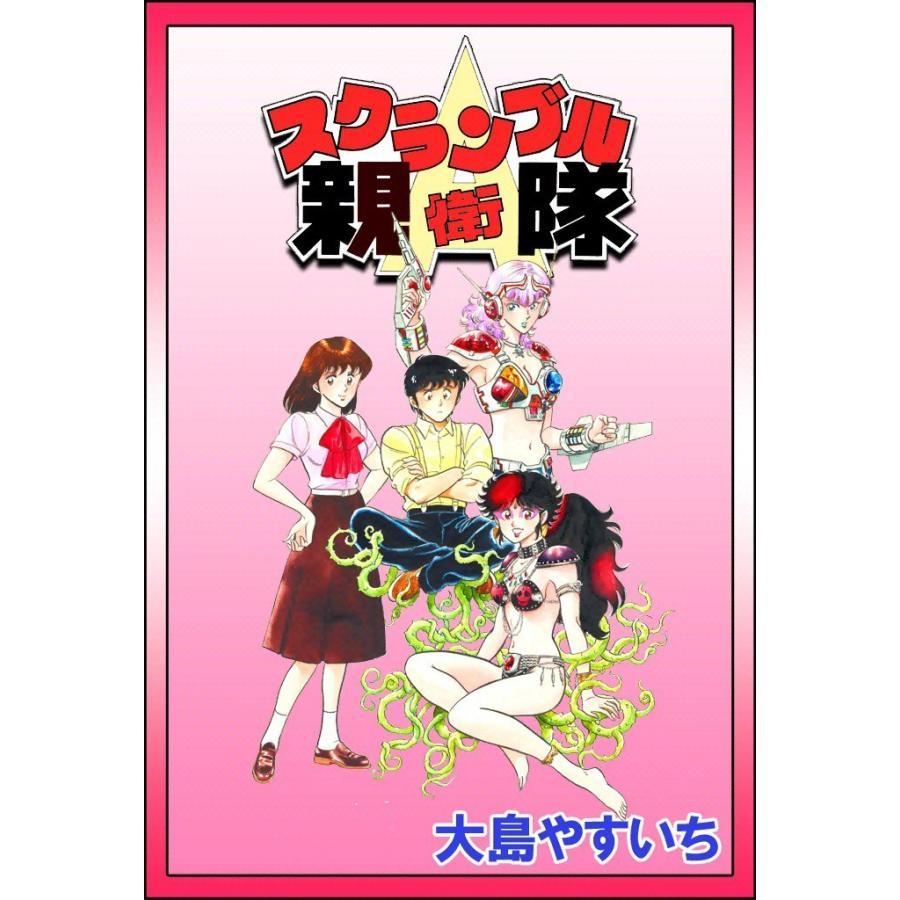 スクランブル親衛隊 電子書籍版 / 大島やすいち|ebookjapan