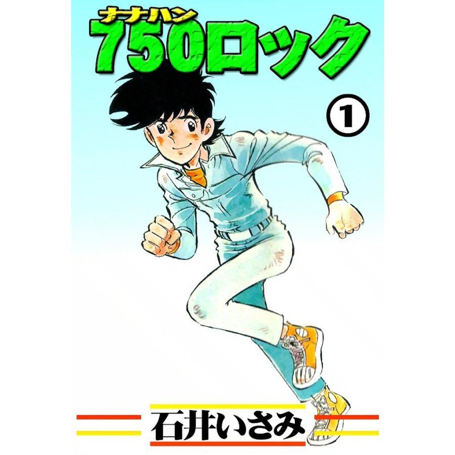 750ロック (1) 電子書籍版 / 石井いさみ|ebookjapan