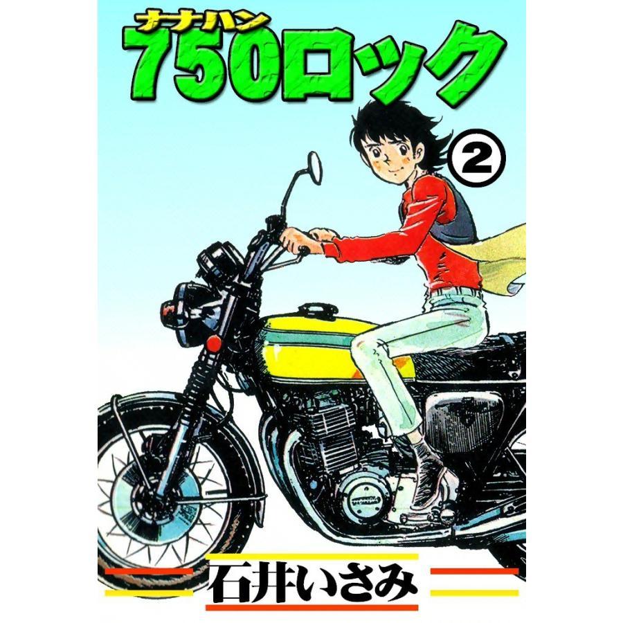 750ロック (2) 電子書籍版 / 石井いさみ|ebookjapan