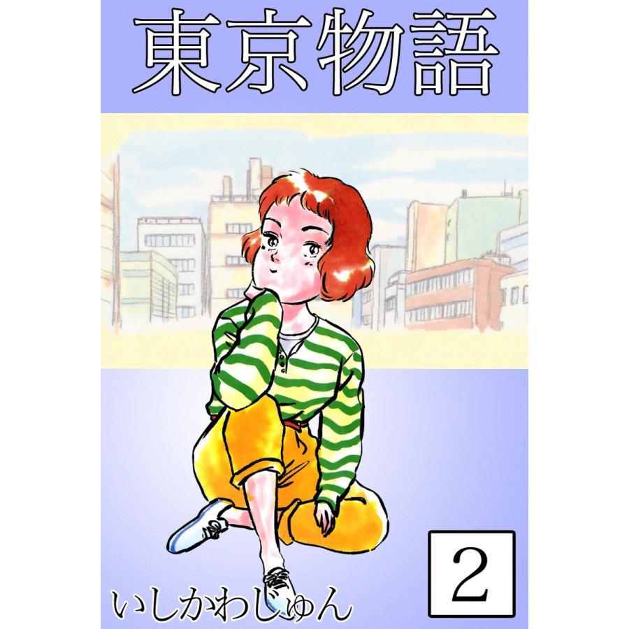 東京物語 (2) 電子書籍版 / いしかわじゅん|ebookjapan