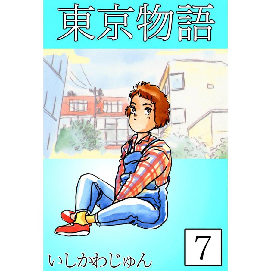 東京物語 (7) 電子書籍版 / いしかわじゅん ebookjapan