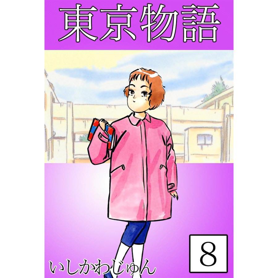 東京物語 (8) 電子書籍版 / いしかわじゅん|ebookjapan