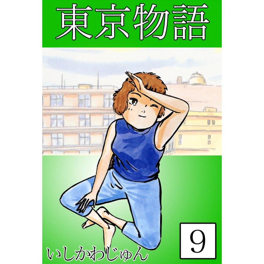 東京物語 (9) 電子書籍版 / いしかわじゅん|ebookjapan