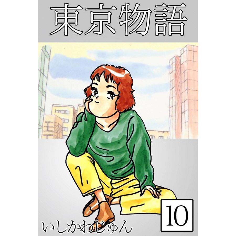 【初回50%OFFクーポン】東京物語 (10) 電子書籍版 / いしかわじゅん|ebookjapan