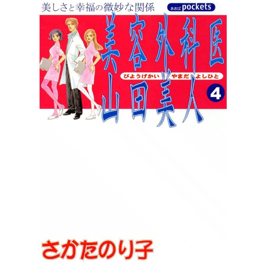 【初回50%OFFクーポン】美容外科医 山田美人 (4) 電子書籍版 / さかたのり子|ebookjapan