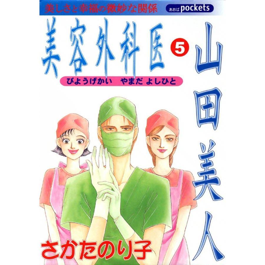 【初回50%OFFクーポン】美容外科医 山田美人 (5) 電子書籍版 / さかたのり子|ebookjapan